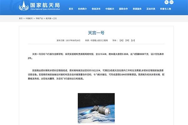 中国「宇宙ステーションの落下」をバネに宇宙大国を目指す