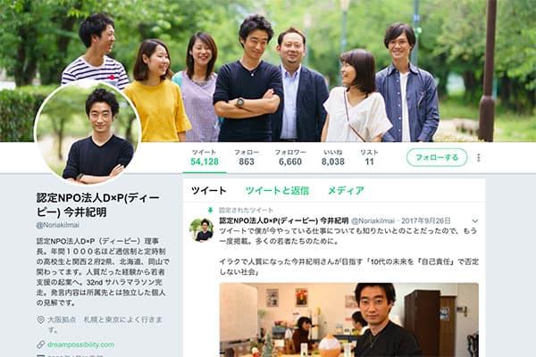 拉致で「自己責任論」を呼んだ今井紀明氏いまは若者の就職支援