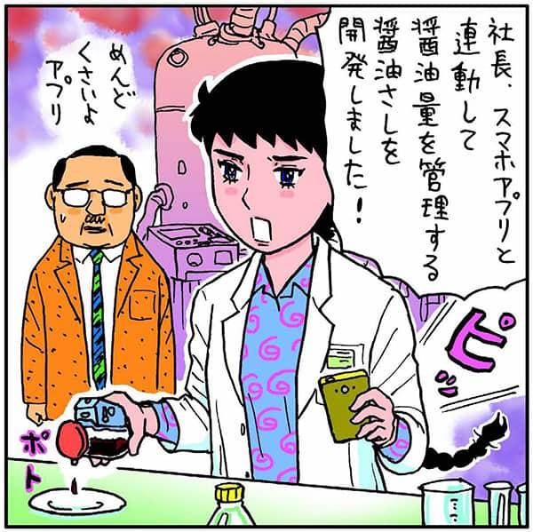 吉田戦車「1滴だけ落とせる醤油差し」で目指す減塩生活