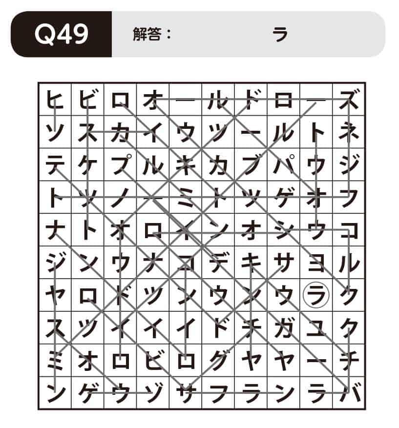 【パズルきぶん Vol.3】Q49カタカナワードサーチ3