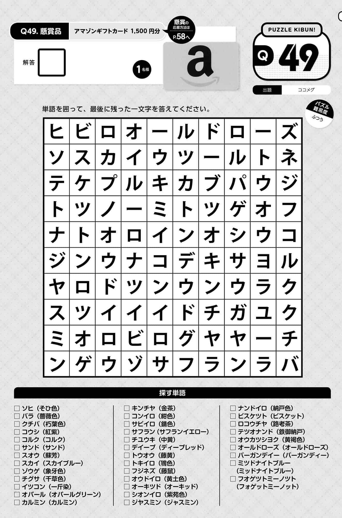 【パズルきぶん Vol.3】Q49 カタカナワードサーチ3