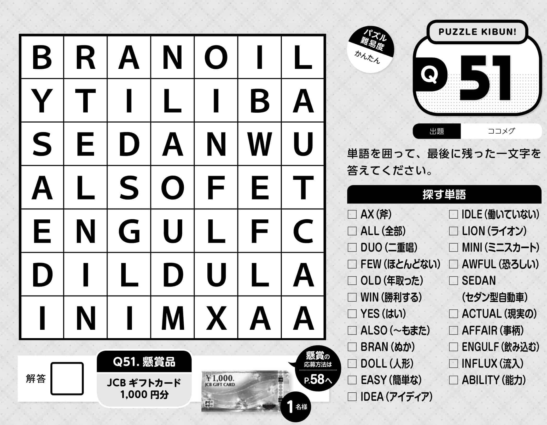 【パズルきぶん Vol.3】Q51 アルファベットでワードサーチ1