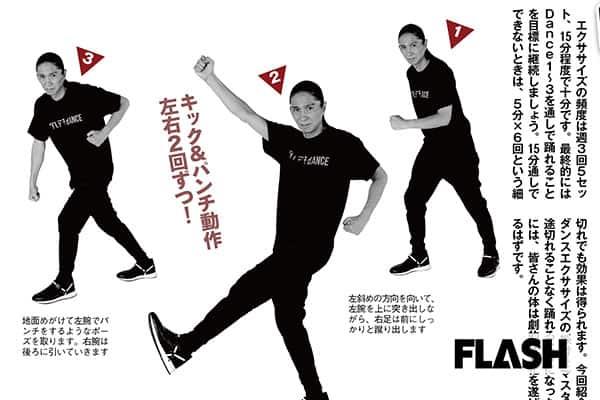 SAMダンス!4カ月あれば十分…夏までに「細マッチョ」に!