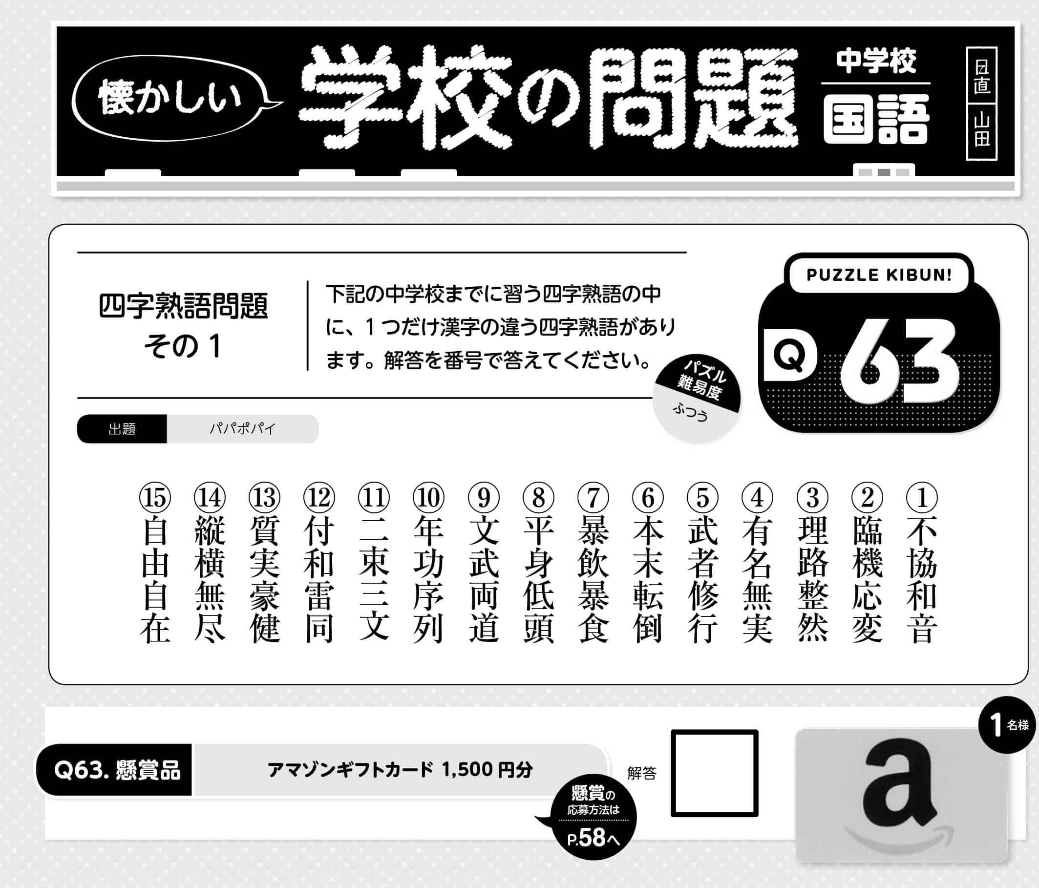 【パズルきぶん Vol.3】Q63 懐かしい学校の問題「四字熟語」1