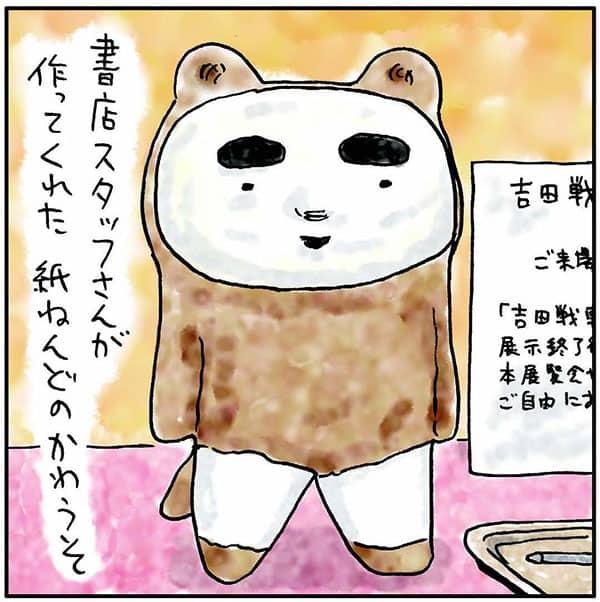 吉田戦車が購入した「高菜の種のマスタード」ピリ辛で旨し