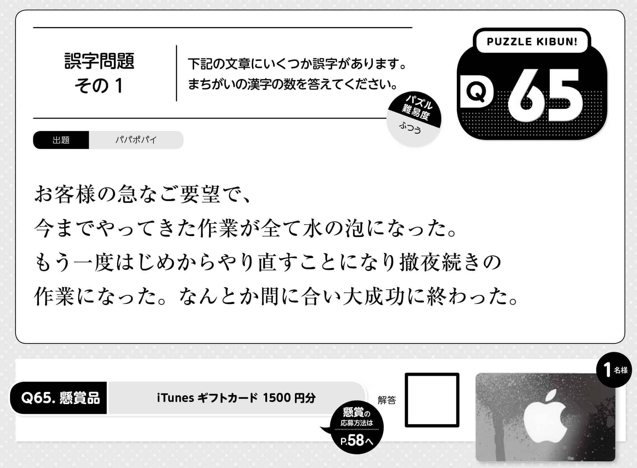 【パズルきぶん Vol.3】Q65 懐かしい学校の問題「誤字問題」1