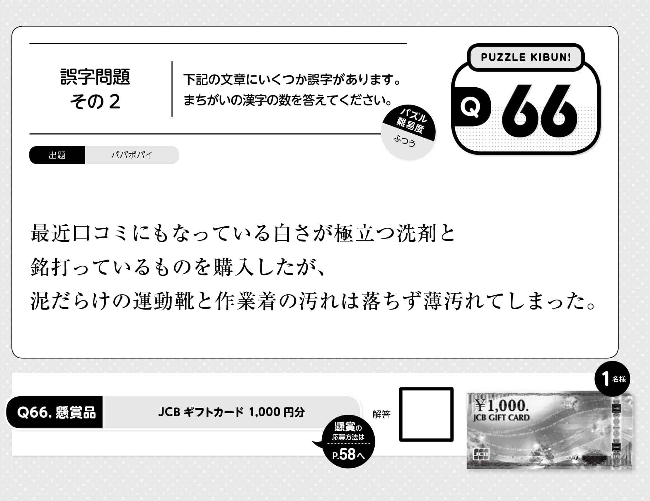 【パズルきぶん Vol.3】Q66 懐かしい学校の問題「誤字問題」2