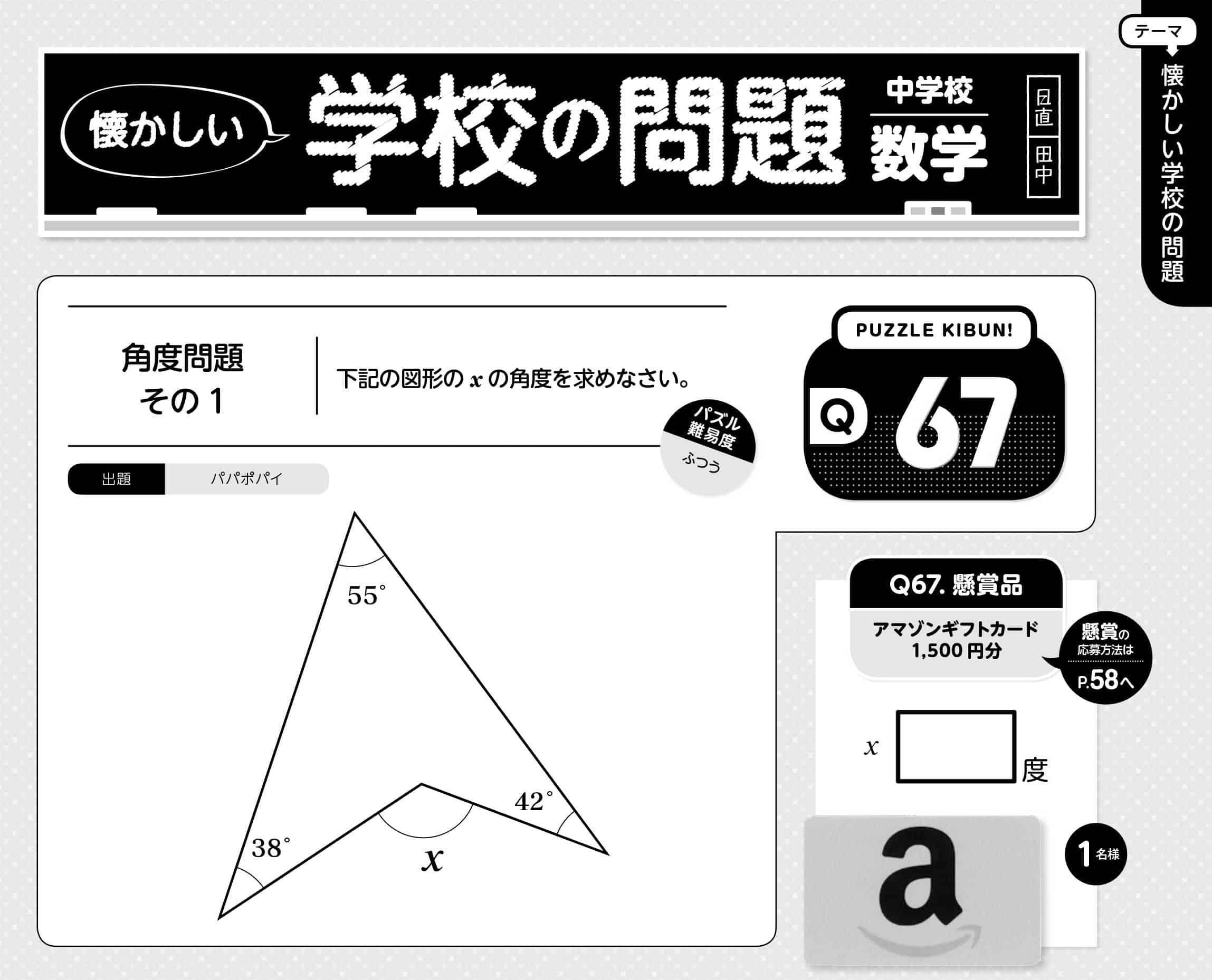 【パズルきぶん Vol.3】Q67 懐かしい学校の問題「角度問題」1
