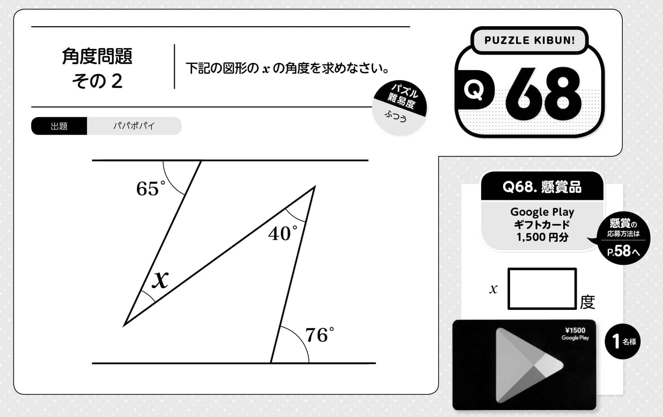 【パズルきぶん Vol.3】Q68 懐かしい学校の問題「角度問題」2