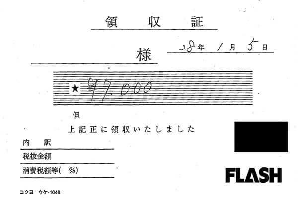 麻生太郎財務相の「宛名なし」「住所なし」あやしい領収書