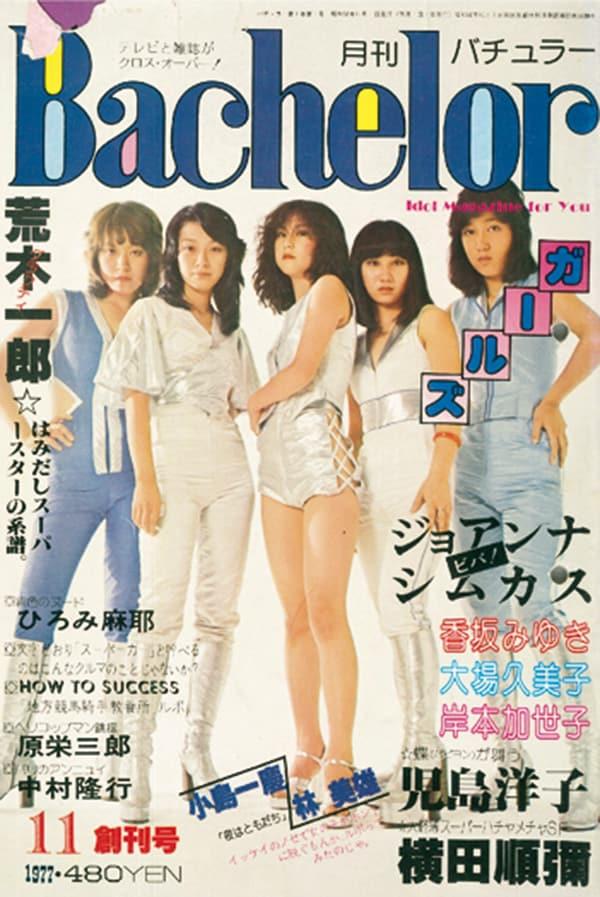 『バチェラー創刊号(1977年)』