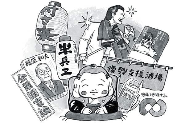 被災地に1500万円寄付した「秋田の居酒屋王」転機は1冊の本