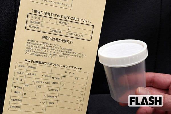 お値段2000円、本誌アラフィフ記者が精液検査を受けてみた
