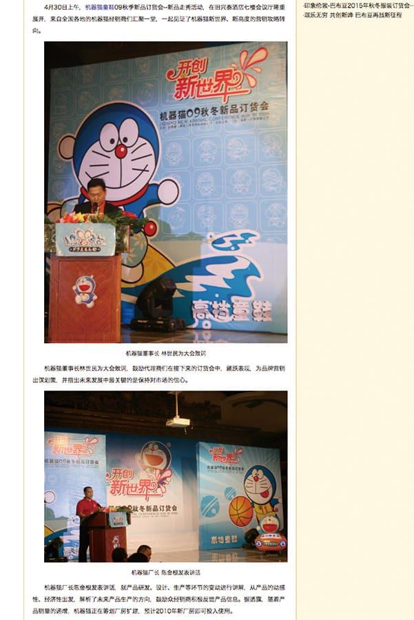 『2009年の「ドラえもん靴」発表会(中国童鞋網より) 』