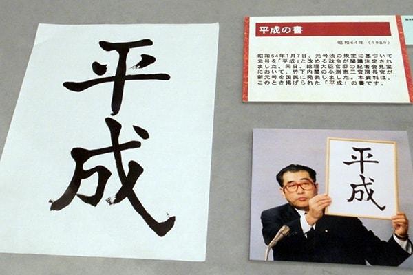 1989年「平成」発表で驚いた「平成(たいらしげる)」さん