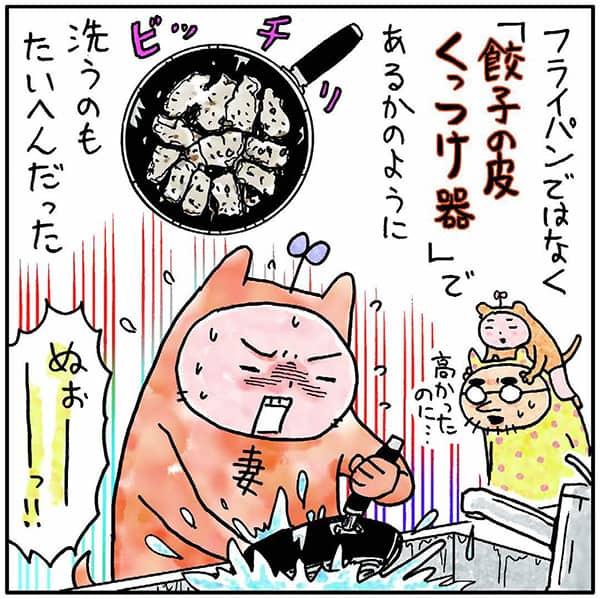 吉田戦車に「フライパンは鉄」と決意させたトホホ料理