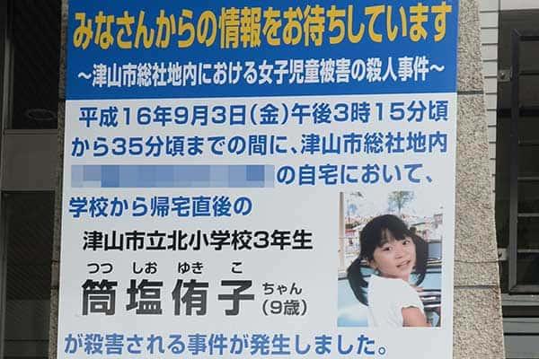 14年めの逮捕「岡山女児殺害」容疑者の父は警察官