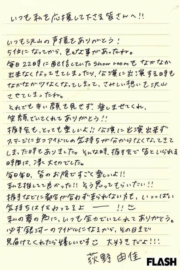 NGT48「荻野由佳」直筆メッセージで「銀河一のアイドル」宣言
