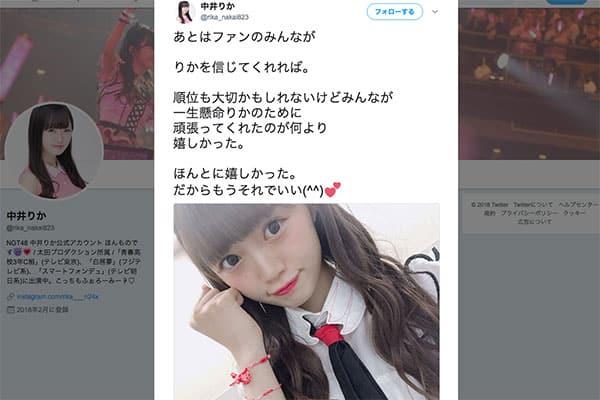 須藤凜々花が贈ったNGT48中井りかへのアドバイスがまさかの的中