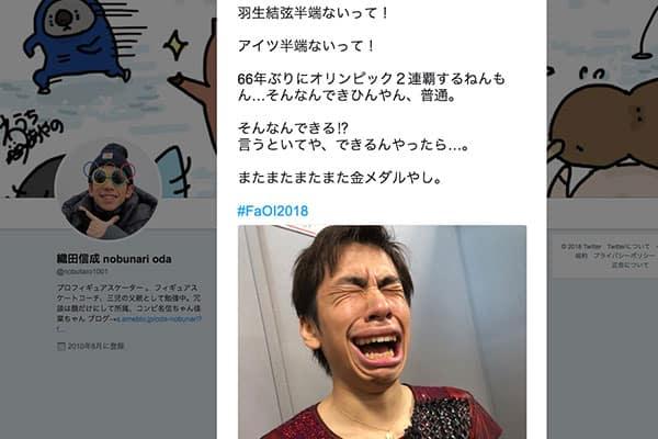 織田信成 「羽生結弦半端ないって!」ツイートに いいね の嵐