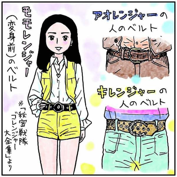 吉田戦車「登山用ベルト」に満足して一生これでいいやと思う