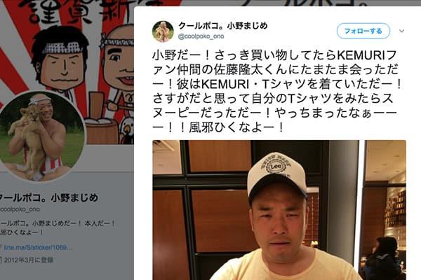 佐藤隆太の親友は「クールポコ。小野まじめ」家族ぐるみの付き合い