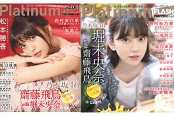 Platinum FLASH Vol.5 今もっとも輝いている美女11人…