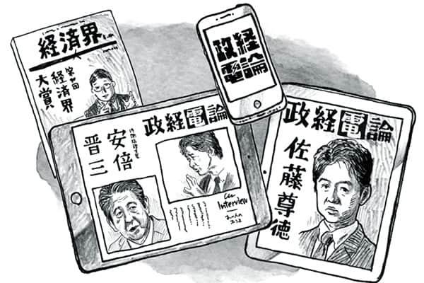 無料の電子雑誌を創刊した男 創刊号に安倍首相を引っ張り出す