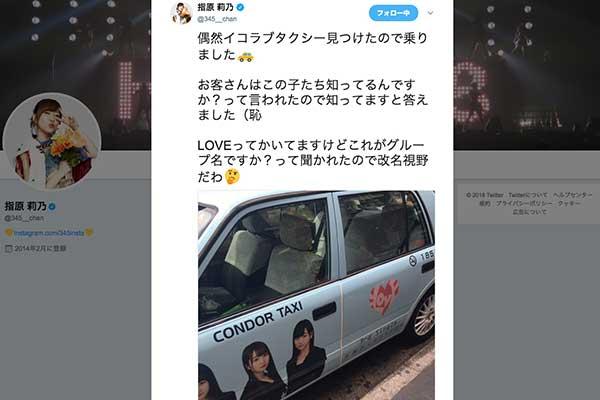 指原莉乃 タクシー運転手の一言で「=LOVE」の改名も視野