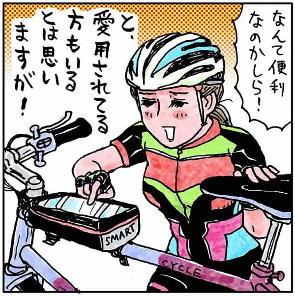 吉田戦車トップチューブバッグ買うも「ないわー」と思う