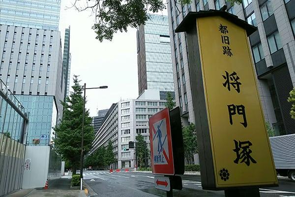 【目指せ不思議スポット】東京のど真ん中「将門の首塚」