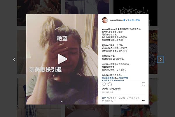 木下優樹菜が安室奈美恵の展覧会で号泣「マジでまねしてた」