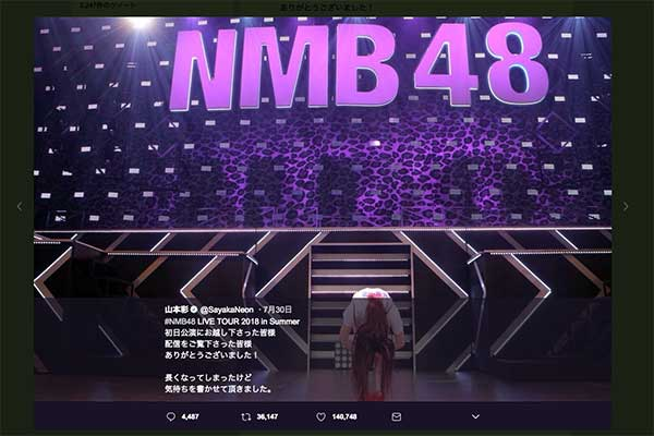 NMB48卒業発表の山本彩「30歳までに結婚したい」願望