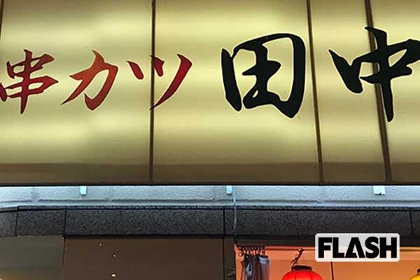 借金7000万円からの逆転「串カツ田中」を支えた女性副社長