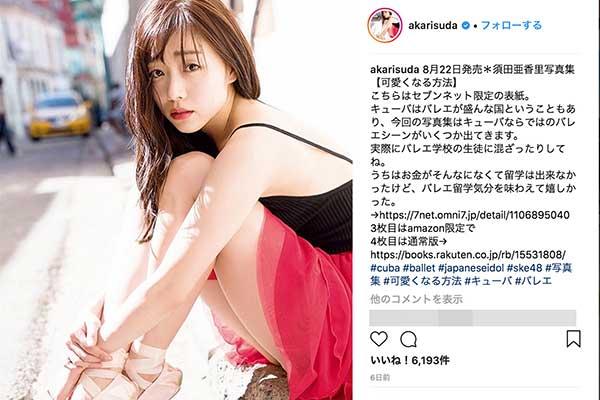 総選挙2位「SKE48須田亜香里」を育てた「最初のファン」の言葉
