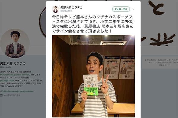 漫画『大家さんと僕』大ヒットの矢部太郎「印税」は2500万円