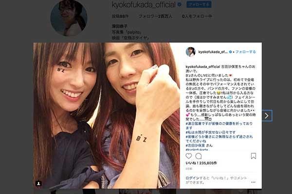 深田恭子が吉田沙保里とB′zの野外ライブ初体験「圧巻でした!」