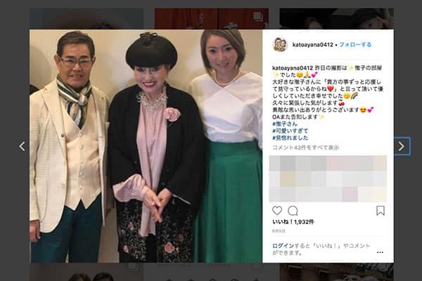 加藤茶・綾菜夫妻のデートにはなぜか小野ヤスシと左とん平が同行