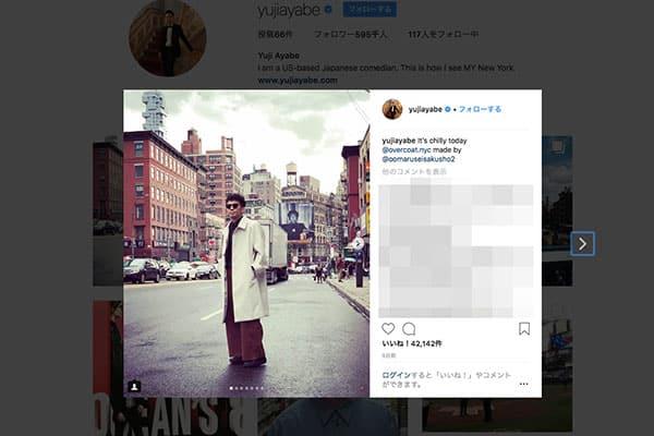 NY留学中の「ピース綾部」真夏のロングコート姿にツッコミ多数