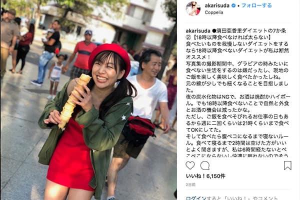 ダイエット7か条公開の「SKE48須田亜香里」に共感集まる