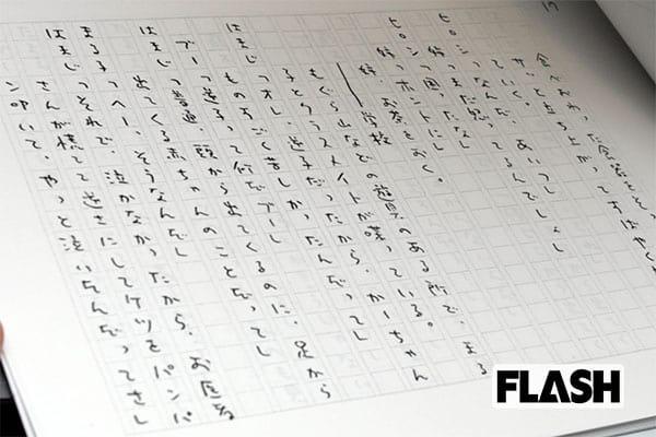 さくらももこさん「幻の手書き原稿」を発見撮!