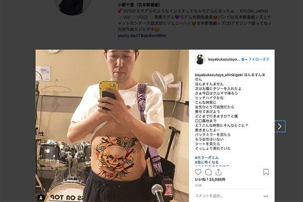 小籔千豊の「腹筋バキバキ」「お腹タトゥー」写真に好反応