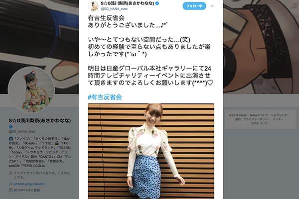 SUPER☆GiRLS 浅川梨奈「ティッシュにチラシを入れる内職」の過去
