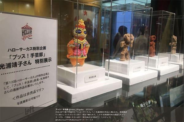 手芸が趣味の「光浦靖子」渋谷に4体の土偶を展示する