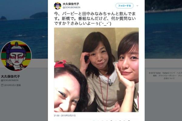 田中みな実アナ「大久保佳代子の合コン話」にダメ出し連発