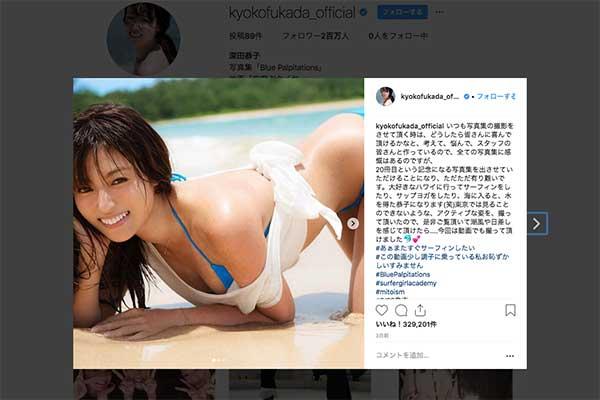 深田恭子の水着姿にドキドキ「海に入ると水を得た恭子になる」