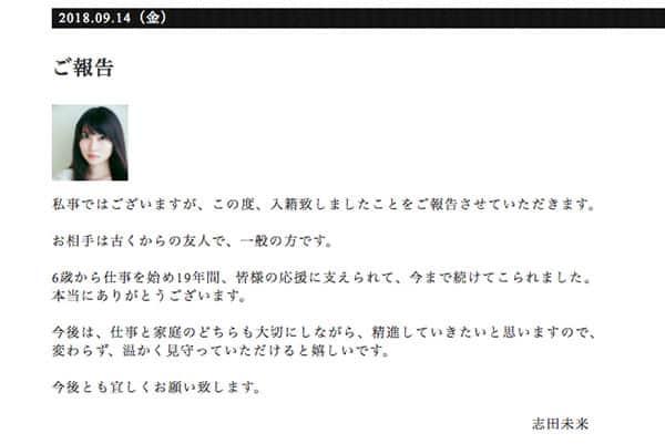 志田未来結婚!過去に語っていた「子供は28歳までに産みたい」