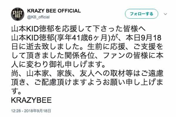 """山本""""KID""""徳郁さん 胃ガンで死去「ルーツはレスリング」と…"""