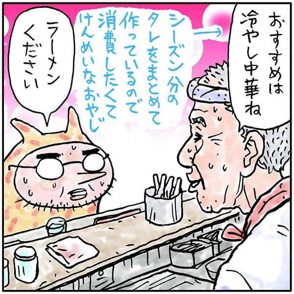 吉田戦車「塩分補給」のあまり大量の汁麺を食す