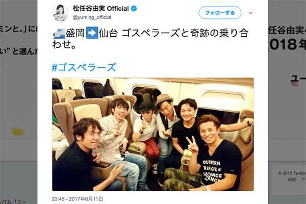 ユーミン、ゴスペラーズと新幹線で偶然会ってライブ共演へ